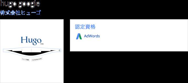 Google認定パートナー