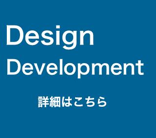 デザイン、開発