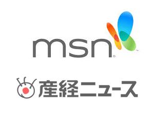 MSN 産経ニュース シエスタ