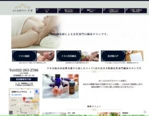 女性専門鍼灸サロンのブランィングサイト