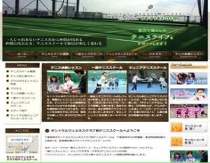 テニススクールサイト