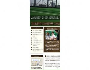 テニススクールのブランディングサイト スマホ版