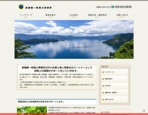 税理士事務所のコーポレートサイト