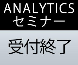 bnr_analytics_conference_hugonews_4